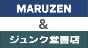 MARUZENジュンク堂書店