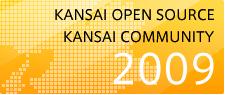 関西オープンソース2009