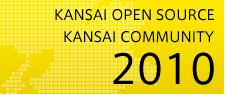 関西オープンソース2010
