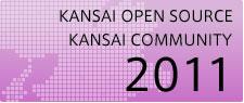 関西オープンソース2011
