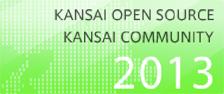 関西オープンソース2013