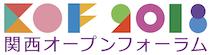 関西オープンフォーラム / Kansai Open Forum