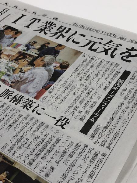 大阪日日新聞 に KOF の記事掲載