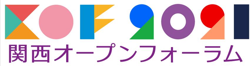 関西オープンフォーラム2021  / Kansai Open Forum